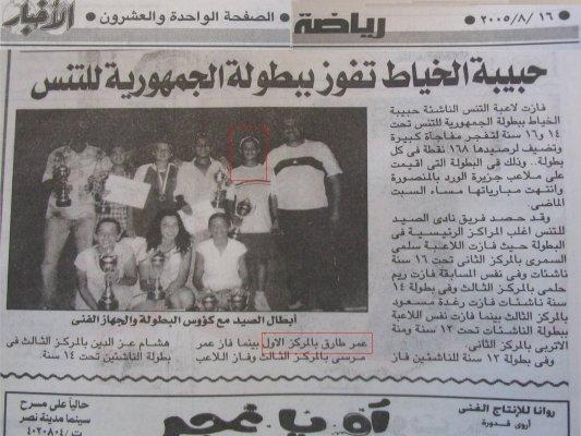 In Al Akhbar Newspaper, August 16th, 2005